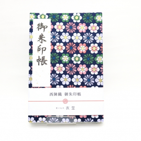 金襴御朱印帳 【花じゅうたん・紺】
