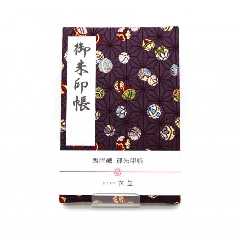 金襴御朱印帳 【麻の葉に毬・古代紫】