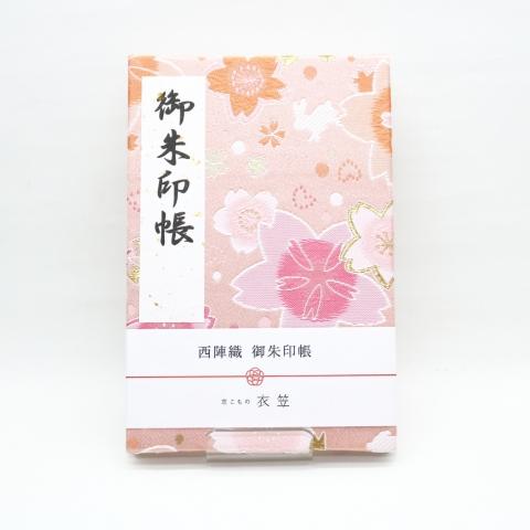 金襴御朱印帳 【満開桜にはね兎・ピンク】