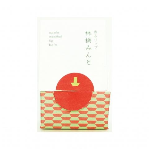 香るリップ【林檎みんと】