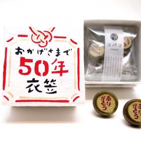 創業50周年 記念品プレゼント企画終了のお知らせ