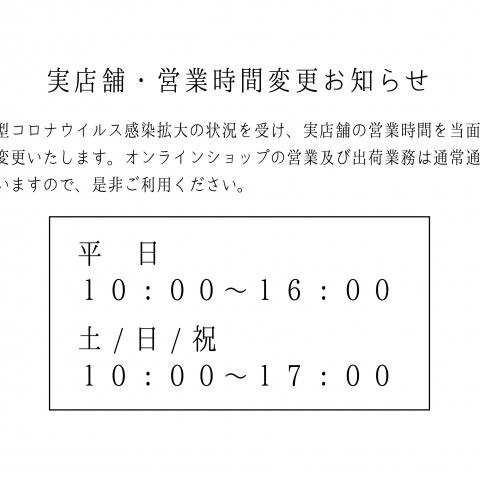 実店舗・営業時間変更のお知らせ